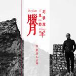 刘明辉的专辑 腊月里的羊(单曲)