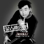 科尔沁夫的专辑 蒙古迎宾曲(单曲)