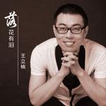 王立楠的专辑 落花有泪(单曲)