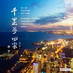 孙宇的专辑 千里梦回家(单曲)