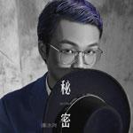小贱(谭冰尧)的专辑 秘密(单曲)