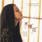 苏小艾的专辑 木槿花