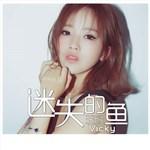 王欣Vicky的专辑 迷失的鱼