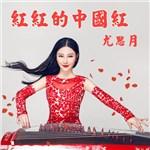 尤思月的专辑 红红的中国红