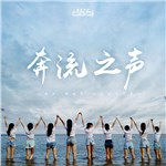 IDOL SCHOOL的专辑 奔流之声(《Go!Class+River》主题曲)