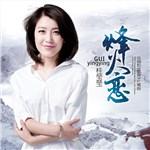 桂莹莹的专辑 烽火恋(电视剧《雪海》片尾曲)