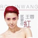 王蓉的专辑 就要你红