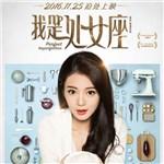 韩东的专辑 爱上处女座(电影《我是处女座》片尾曲)
