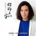 王如华的专辑 你的名字