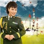 乌兰托娅army的专辑 火了草原火了爱