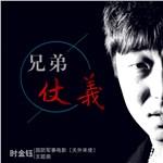 时金钰的专辑 兄弟仗义(电影《天外来使》主题曲)