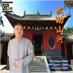 崔浩然的专辑 武动山河