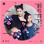 BY2的专辑 桃花旗袍