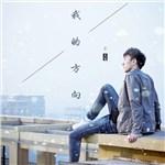 王玉玺的专辑 我的方向