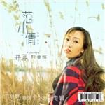 范小倩的专辑 开落的幸福