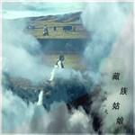 铁热沁夫的专辑 藏族姑娘