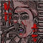 杨朗朗的专辑 以卵击石