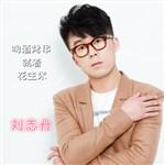 刘志丹的专辑 啤酒烤串就着花生米