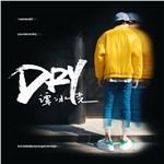 小贱(谭冰尧)的专辑 Dry