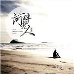 蒋蒋的专辑 河畔老人