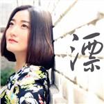 云菲菲(钮榕)的专辑 漂