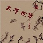 杨朗朗的专辑 大千世界