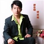 杨清明的专辑 欢乐颂