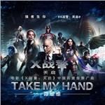 谭维维的专辑 Take My Hand(电影《X战警:天启》中国区宣传推广曲)