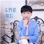 刘宇轩的专辑 麦哲伦船长