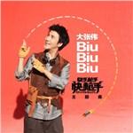 大张伟的专辑 BiuBiuBiu(电影《快手 枪手 快枪手》主题曲)