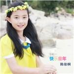 陈依桐的专辑 快乐童年
