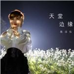 陈洁仪的专辑 天堂边缘