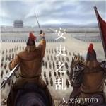 吴文涛的专辑 安史之乱