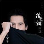 齐秦的专辑 借根烟(电视剧《左耳》主题曲)