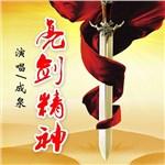成泉的专辑 亮剑精神