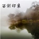 王宇鹏的专辑 西湖印象
