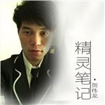 贺伟龙的专辑 精灵笔记