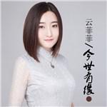 云菲菲(钮榕)的专辑 云菲菲·今世有缘