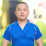 李海强的专辑 生死兄弟