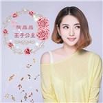 陶晶晶的专辑 王子公主