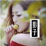 王欣Vicky的专辑 影子
