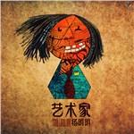 杨朗朗的专辑 艺术家