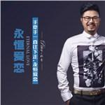 杜青的专辑 永恒爱恋