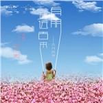 李雪的专辑 桃花猴
