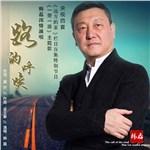 韩磊的专辑 路的呼唤(央视四套《一带一路》特别节目主题歌)