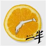 小贱(谭冰尧)的专辑 一半