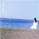 陶心瑶的专辑 过岛的海浪