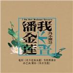 薛之谦的专辑 来日方长(电影《我不是潘金莲》方圆版推广曲)