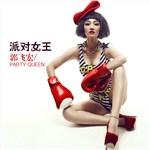 郭飞宏的专辑 派对女王party queen