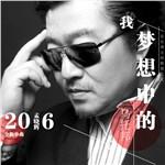 孟晓辉的专辑 我梦想中的乌托邦